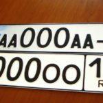 ВРФ можно будет законно купить красивый номер наавтомобиль