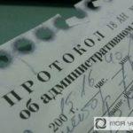 Штрафы можно будет оплачивать наполовину— Поправки вКоАП