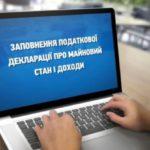 Проверка е-деклараций будет включать проверку происхождения средств