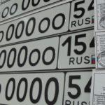 Качественные дубликаты номеров автомобиля