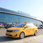 Такси аэропорта Домодедово – комфортное решение проблемы