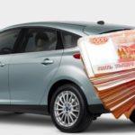 Полезная информация о выкупе автотранспортного средства