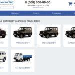 Интернет-магазин запчастей УАЗ MagazinUAZ.ru: быстро, выгодно и надежно