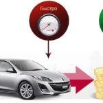 Особенности срочного выкупа автомобилей в компании Бит-Авто
