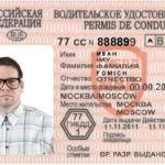 Как вернуть утерянные водительские права?