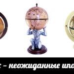 Глобус — неожиданные ипостаси